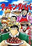 クッキングパパ(24) (モーニングコミックス)