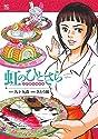 虹のひとさら ( 1) (ニチブンコミックス)