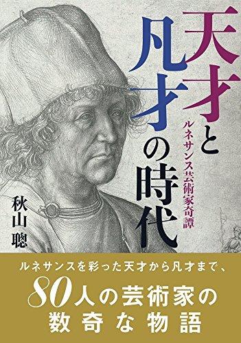 天才と凡才の時代―ルネサンス芸術家奇譚