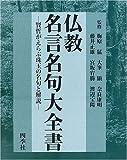 仏教名言名句大全書―賢哲がえらぶ珠玉の名句と解説
