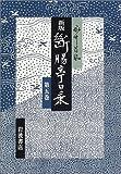 断腸亭日乗 〈第5巻〉 昭和十五年−十九年