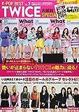 K-POP BEST Vol.3 (TWICE大解剖SPECIAL)
