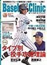 Baseball Clinic(ベースボールクリニック) 2018年 03 月号 別冊付録:スコアブック