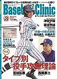 Baseball Clinic(ベースボールクリニック) 2018年 03 月号 [別冊付録:スコアブック]