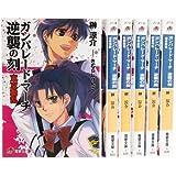 ガンパレード・マーチ 逆襲の刻 文庫 1-6巻セット (電撃文庫)
