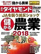週刊ダイヤモンド 2018年 2/24 号 (JAを襲う減反ショック 儲かる農業2018)