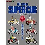 All about SUPER CUB ~スーパーカブ大全 生誕60周年記念 改訂版 (Motor Magazine Mook)