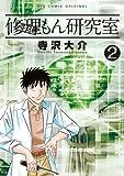 修理もん研究室 2 (ビッグコミックス)
