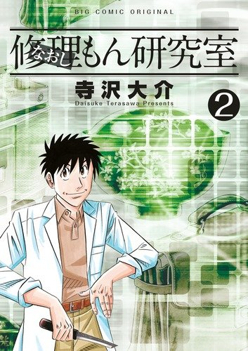 修理もん研究室 2 (ビッグコミックス)の詳細を見る