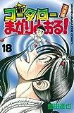 新・コータローまかりとおる!(18) (週刊少年マガジンコミックス)