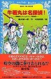 牛若丸は名探偵! 源義経とタイムスリップ探偵団 (講談社青い鳥文庫)