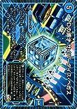 デュエルマスターズ Dの博才 サイバーダイス・ベガス(レア)/革命ファイナル 最終章 ドギラゴールデンvsドルマゲドンX(DMR23)/ シングルカード