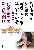 なぜ中国は認知症に「音響チェア」を導入したのか?――「波動医学」の新しい夜明け