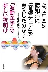 なぜ中国は認知症に「音響チェア」を導入したのか?――「波動医学」の新しい夜明け 単行本