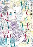 捨てられ王子の契約結婚 (エメラルドコミックス ハーモニィコミックス)