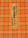長唄名曲選集 第二十八編(三味線文化譜)