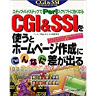 CGI&SSIを使うとホームページ作成にこんなに差が出る―ステップ・バイ・ステップでPerlスクリプトに強くなる (CGI & SSI technical guide)