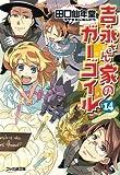 吉永さん家のガーゴイル14 (ファミ通文庫)