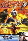 ウルトラマンAGE (Vol.6) (タツミムック―円谷プロトリビュートマガジン)