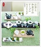 お茶と和菓子のテーブルセッティング:和モダンの美しいおもてなし12カ月