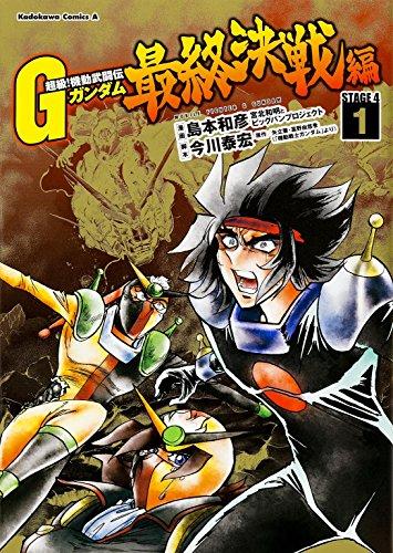 超級! 機動武闘伝Gガンダム 最終決戦編 (1) (カドカワコミックス・エース)の詳細を見る