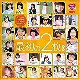 アイドル・ミラクルバイブル増刊号 最初の2枚~デビュー&セカンド・シングルコレクション