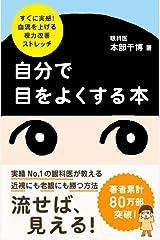 自分で目をよくする本 -すぐに実感!  血流を上げる視力改善ストレッチ- 単行本(ソフトカバー)