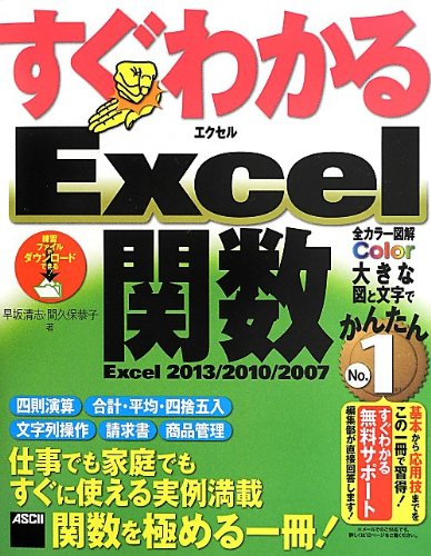 すぐわかる Excel関数 Excel 2013/2010/2007の詳細を見る