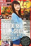 Samurai ELO (サムライ イーエルオー) 2014年 03月号 [雑誌]