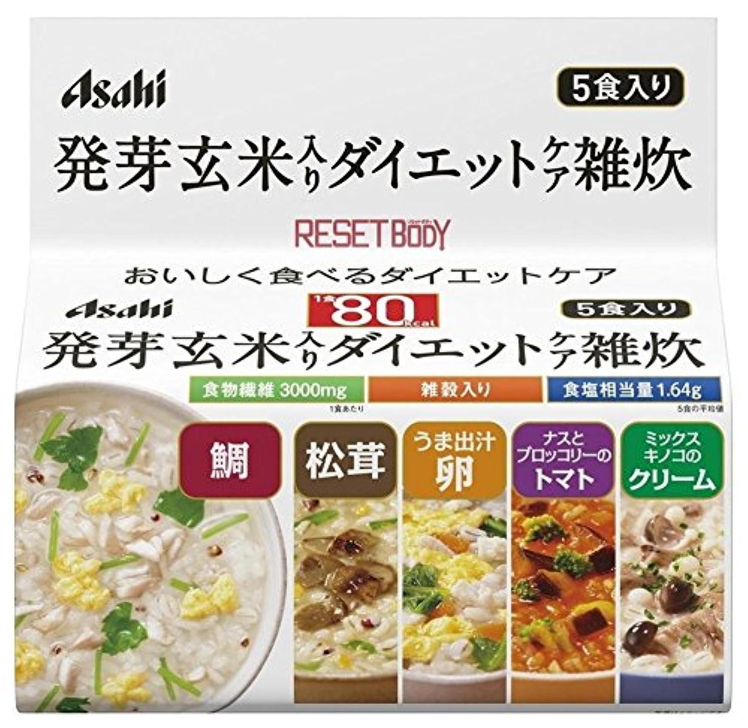苦おいしい出撃者アサヒグループ食品 リセットボディ 発芽玄米入りダイエットケア雑炊 5食