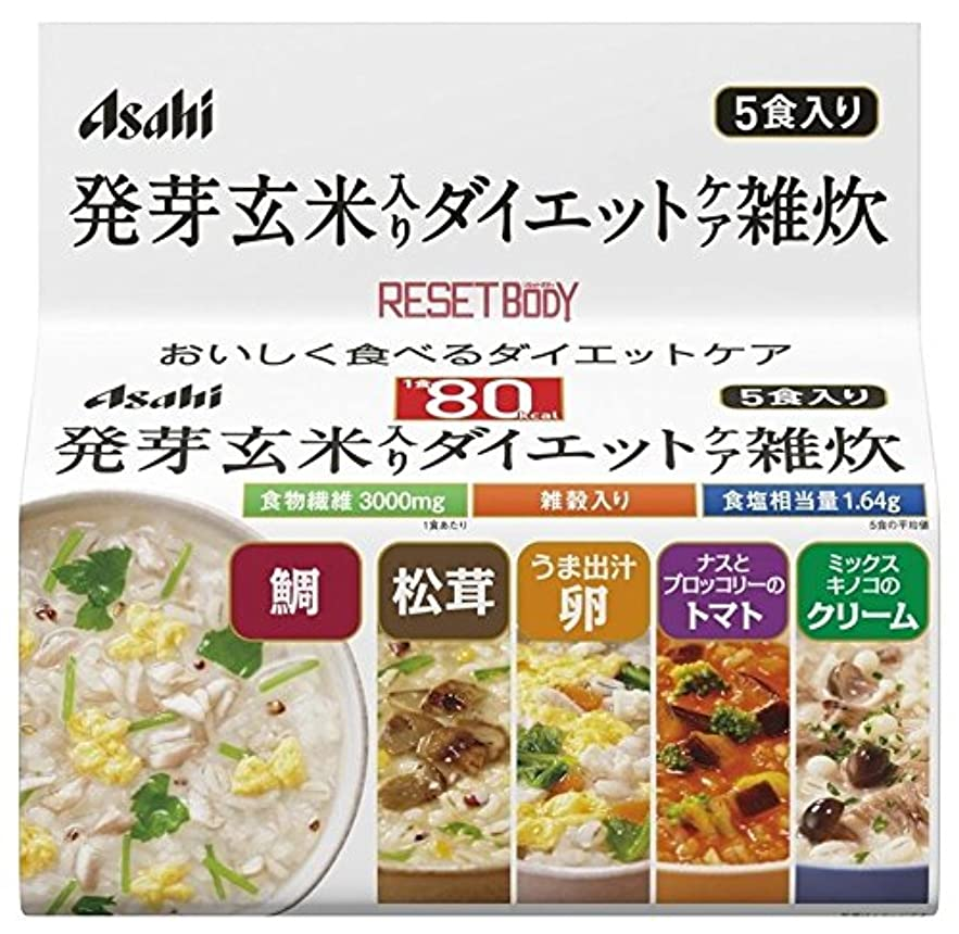 エンティティ説明的不名誉アサヒグループ食品 リセットボディ 発芽玄米入りダイエットケア雑炊 5食