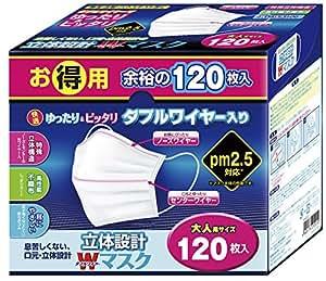 立体設計Wワイヤーマスク120枚 大人用 2本のワイヤー入り使い捨てマスク
