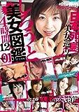 しろうと美女図鑑vol.1 12人4時間 [DVD]