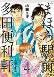 まほろ駅前多田便利軒 4 (花とゆめコミックス)
