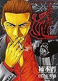 無敵道 5 (ヤングキングコミックス)