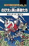 大長編ドラえもん21 のび太と翼の勇者たち (てんとう虫コミックス)