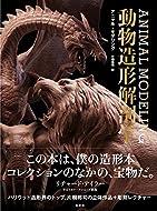 アニマル・モデリング 動物造形解剖学