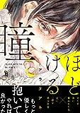 ほどける瞳 (onBLUE comics)