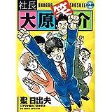 社長大原笑介 1 (ビッグコミックス)