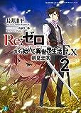 Re:ゼロから始める異世界生活Ex (2) 剣鬼恋歌 (MF文庫J)