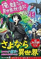 俺と蛙さんの異世界放浪記 第10巻