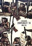 木版漫画集 黒猫堂商店の一夜 / 藤宮 史 のシリーズ情報を見る