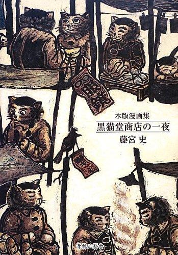 木版漫画集 黒猫堂商店の一夜の詳細を見る