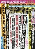 週刊ポスト 2017年 7/14 号 [雑誌]