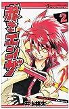 赤きエンザ 2 (コロコロドラゴンコミックス)