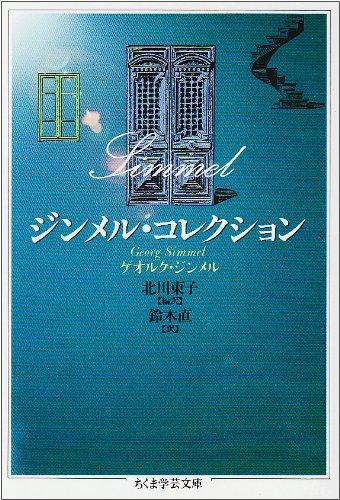 ジンメル・コレクション (ちくま学芸文庫)