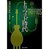 トリフィド時代 (食人植物の恐怖)【新訳版】 (創元SF文庫)