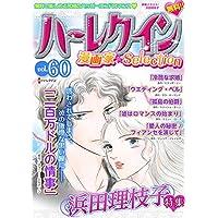 ハーレクイン 漫画家セレクション vol.60 (ハーレクインコミックス)