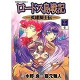 ロードス島戦記―英雄騎士伝 (6) (角川コミックス・エース)