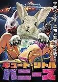 キュート・リトル・バニーズ [DVD]